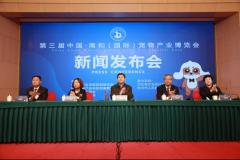 第三届中国・南和(国际)宠物产业博览会新闻发