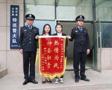 河南通许县 手机失而复得 失主向特巡警送锦旗表